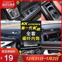 For KIA RIO 2017-2018 Carbon fiber Car Interior accessories Trim Dashboard panel cover decoration strip Car-styling