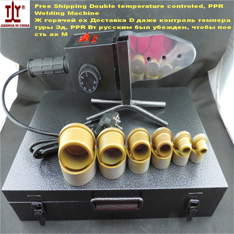 Free shipping double temperature controled, PPR Welding Machine plastic pipe welding machine Plastic welder 1500W 20-63mm to use temperature controled ppr pipe welding machine plastic welder ac 220v 1000w 20 63mm plastic pipe welding