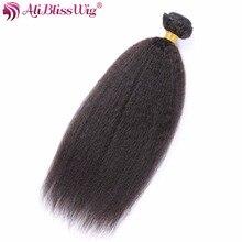 AliBlissWig, cheveux brésiliens crépus lisses Remy, tissage en lot Yaki italien, Extension capillaire, 1 pièce
