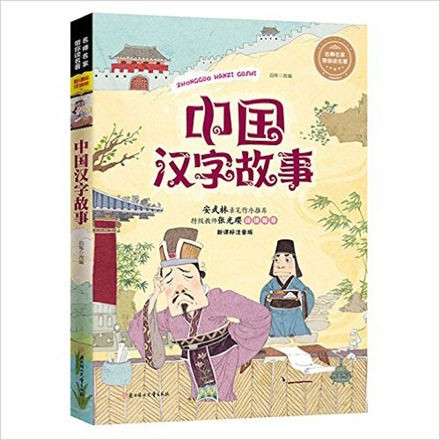 Chinese Characters Story With Pin Yin And Colorful Pictures / Kids Children Bedtime Story Book To Learn Chinese Hanzi