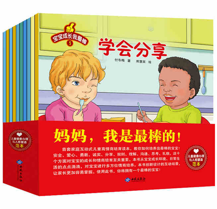 10 Books/set My Baby Grows Best Childhood Kids Reading Picture Pinyin Book In Chinese Bedtime Stories Books For Baby Age 2-6