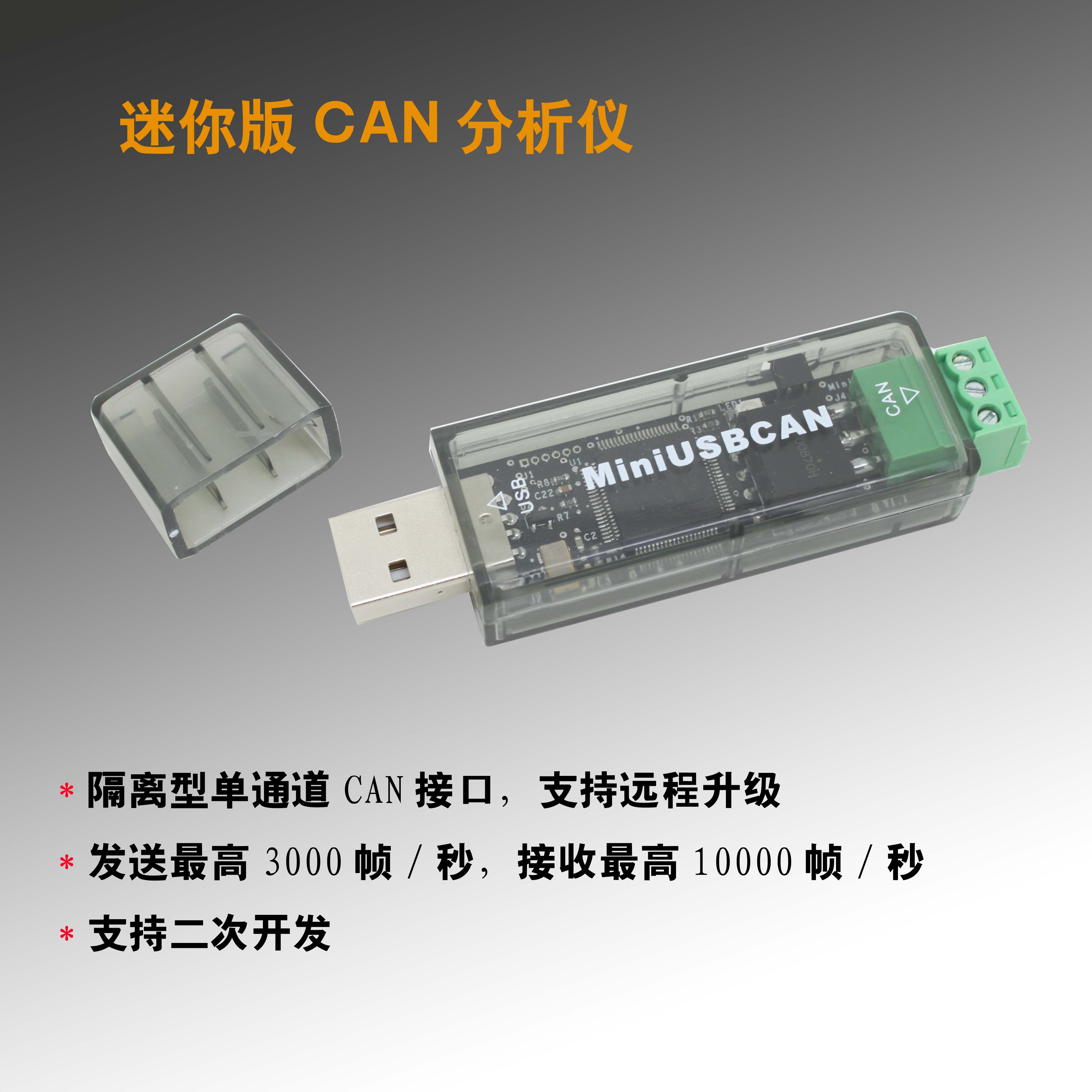 Mini version USBCAN CAN analyzer supports the two development of CANopen freeshipping usbcan i intelligent can interface card usb can