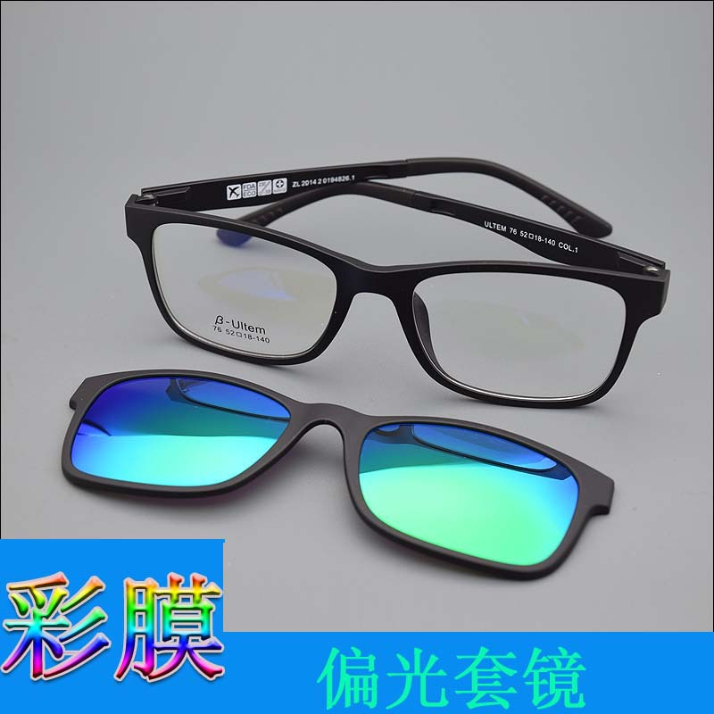 Free Shiping 3d Glasses Frame With Magnet Polarized Clip ...