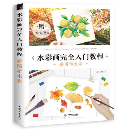 Watercolor Painting Tutorial Art Drawing Books For Beginner Chinese Watercolor Painting Book