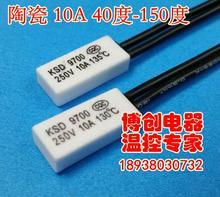 10 шт./термопротектор KSD9700 120 Φ N.C/нормально открытый N.O 10A/250V керамический переключатель контроля температуры