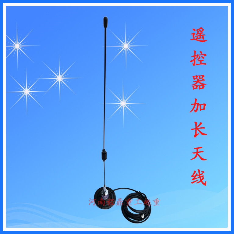 Remote control extension antennaRemote control extension antenna