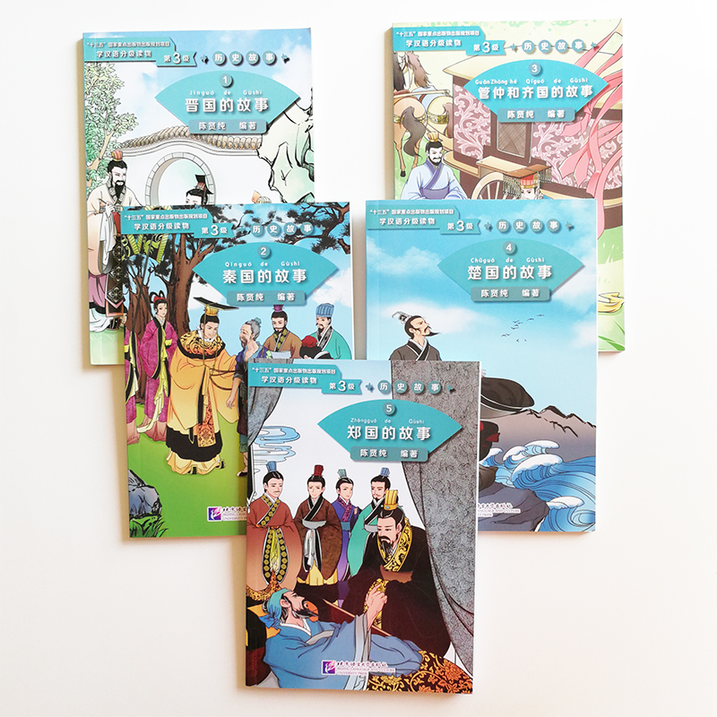 Graded Readers for Chinese Language Learners Historical Stories ( Level 3: 1200 Words) The Story of Kingdom Jin/Qin/Qi/Chu/Zheng sharks ladybird readers level 3
