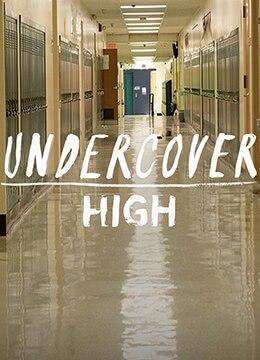 《高中卧底》2018年美国纪录片电视剧在线观看