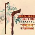 Material es una de las alas de madera de caoba de madera de caña de caña de palo de madera palo muletas ancianos principales civilización