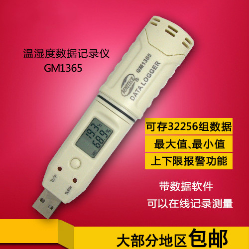 Temperature and humidity recorder warehouse greenhouse pharmacies temperature and humidity recorder alarm