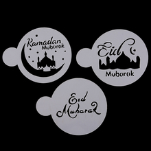 3Pcs Eid Mubarakคุกกี้Stencil Ramadanมุสลิมกาแฟเค้กStencilsแม่แบบบิสกิตFondantแม่พิมพ์เค้กตกแต่งเครื่องมือ