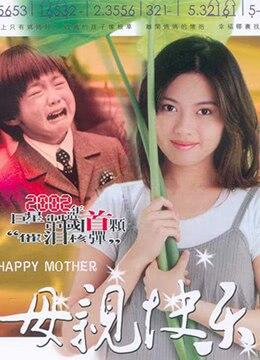 《母亲快乐》2002年中国大陆剧情,儿童,家庭电影在线观看