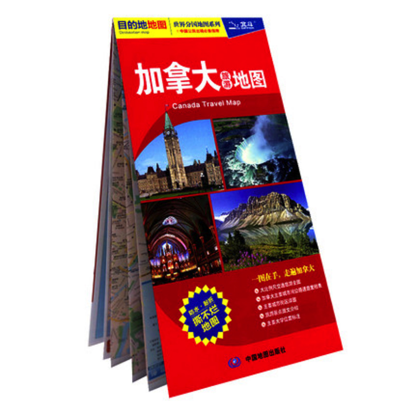 Canada Travel Map  Chinese And English Laminated Double-Sided Waterproof Portable Map 2018 Revised