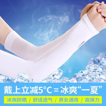 Letnie fajne rękawiczki rękawice przeciwsłoneczne damski anty-ultrafioletowy cienki lodowy jedwab męski rękaw rękaw rękaw rękaw wyciek palec tanie i dobre opinie LETBX Wodoodporny poliester Bamboo fiber Polyester fibers (polyester) Eighty china