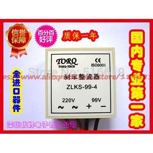 Free Shipping ZLKS-99-4, ZLKS-170-4 Common Brake Rectifier, Basket Rectifier Of YEJ Motor Module