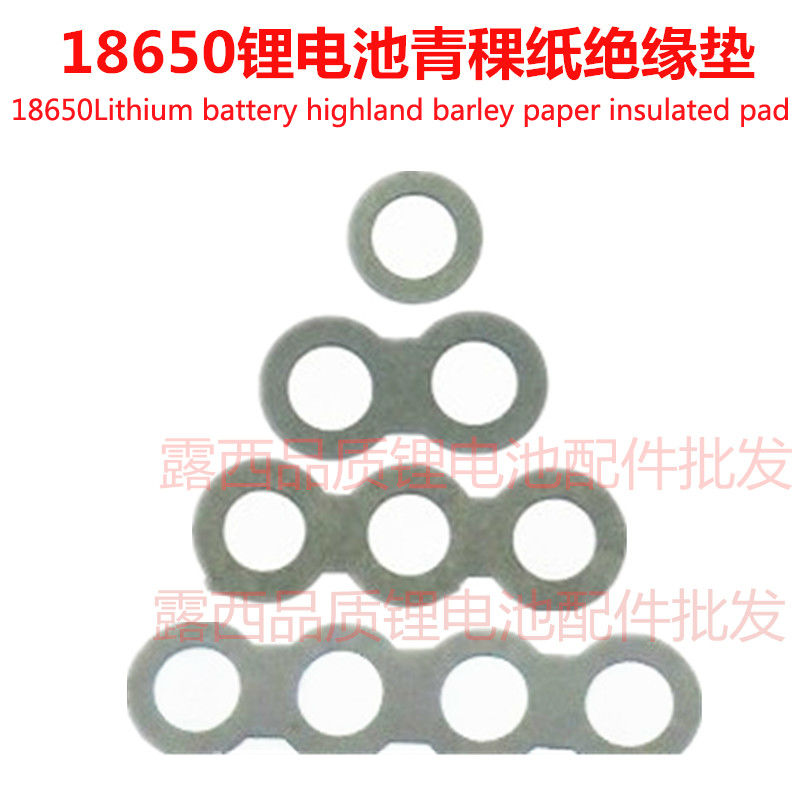Купить с кэшбэком 100pcs/lot 18650 battery insulation pad 2 cell surface pad 3 battery insulation pad 4 battery insulation pad barley paper