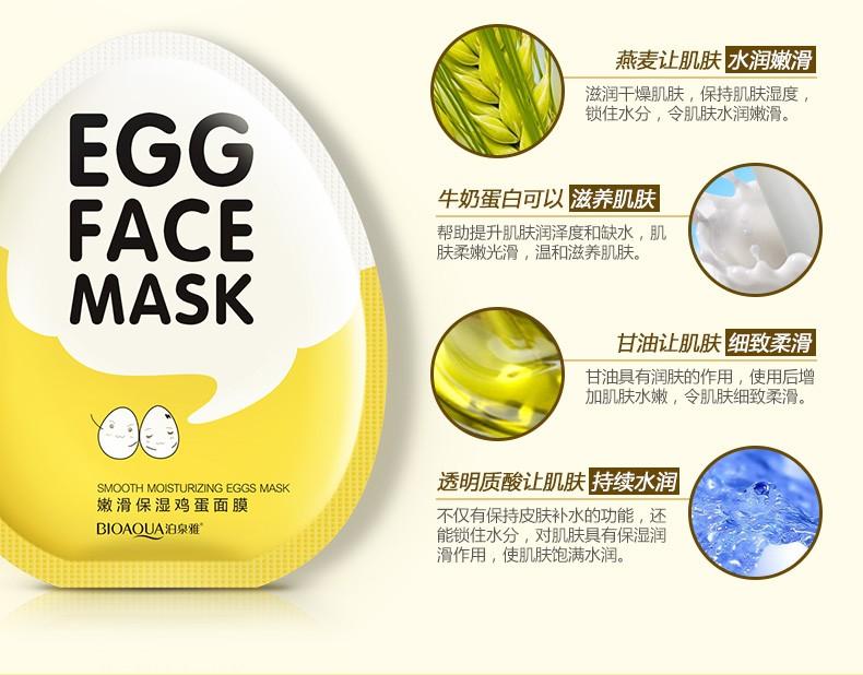 BIOAQUA Egg Facial Masks Oil Control Brighten Wrapped Mask Tender Moisturizing Face Mask  Skin Care moisturizing mask 11