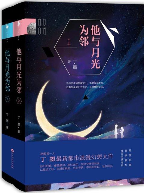 Booculchaha Chinese Popular Novel By Dingmo Urban Romantic Fantasy