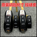 Car key shell button skin for Porsche 918Spyde 911 718 Boxster Cayman Panamera Cayenne Macan