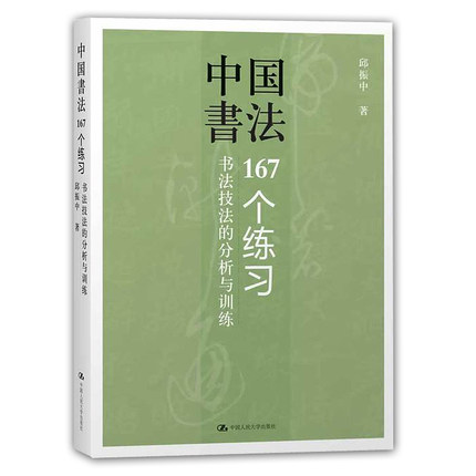 Chinese calligraphy 167 exercises Practice Dictionary learning Chinese character tool book 390 Page chinese russian dictionary learning chinese tool book chinese character hanzi book