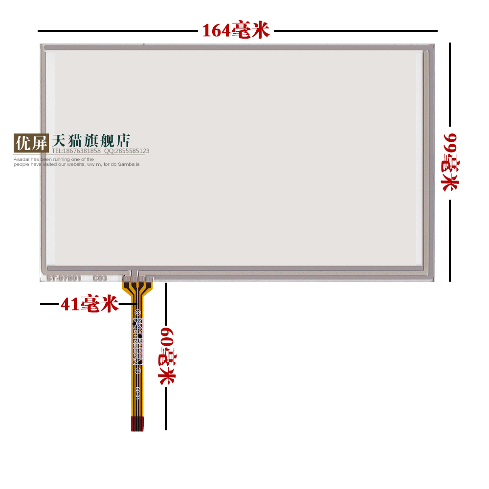 7 inch industrial touch screen with AT070TN94 AT070TN92 industrial medical equipment