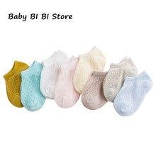 Летние детские короткие носки сетчатые носки из тонкого хлопка унисекс, однотонный полый для детей ясельного возраста