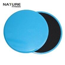 Круговые скользящие диски/ползунки для упражнений/слайд-диски(продается в парах