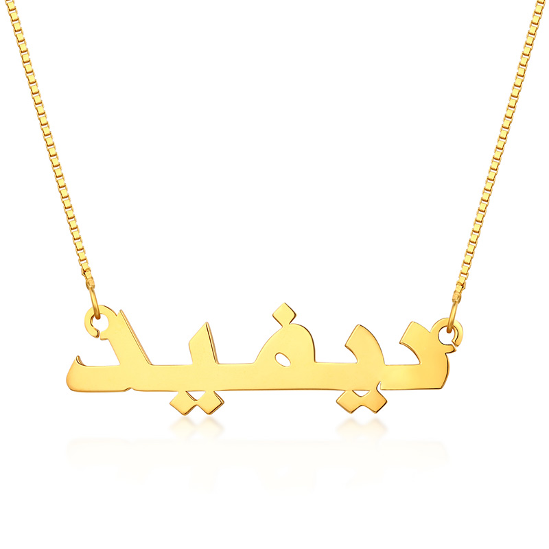 AILIN Personalized Classic Nameplate Jewelry For Lady Arabic Name Necklace In White Gold Color Her Christmas Gift