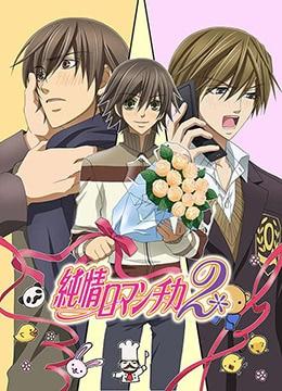 《纯情罗曼史2》2008年日本爱情,动画动漫在线观看