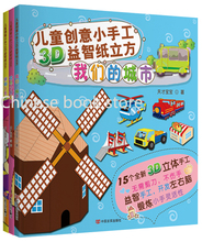 Origami Games for Kids Kit by J Stern at Language Book
