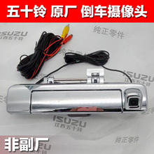 For Isuzu d-max dmax hd rear door handle webcam reversing D-MAX Backup Camera High quality car accessories