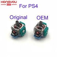 10 pièces 3D potentiomètre Joy Stick analogique axe Joystick Module pour Sony Playstation4 PS4 manette pour PS 4 mince Pro Contoller