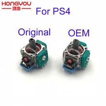 10 قطعة ثلاثية الأبعاد الجهد الفرح عصا التناظرية محور عصا التحكم وحدة لسوني بلاي ستايتش4 PS4 غمبد ل PS 4 سليم برو Contoller