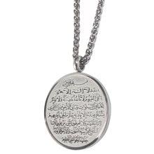 AYATUL KURSI อิสลามอัลลอฮ์มุสลิมสแตนเลสจี้สร้อยคอ
