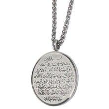 AYATUL كورسي الإسلام الله مسلم الفولاذ المقاوم للصدأ قلادة قلادة