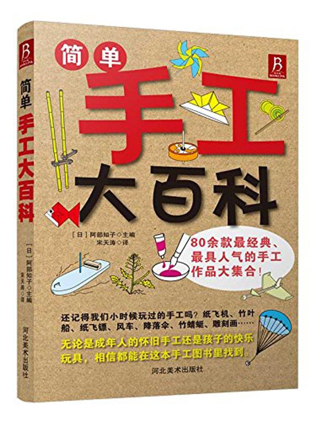 Manual Simple enciclopedia/chino hecho a mano Carft libro