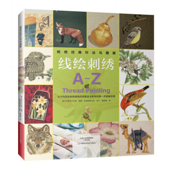 A-Z of Needlecraft: A-Z of Thread Painting Book a z of bead embroidery book