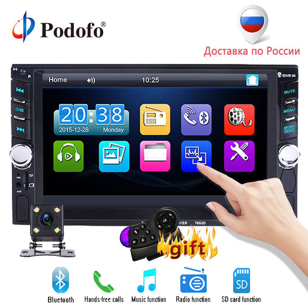 Podofo 2 Din Car Radio 6.6''LCD Touch screen audio 12v auto radio player support bluetooth hands free rear view camera autoradio podofo 2 din car radio 6 6 lcd touch screen car audio 12v auto radio player with bluetooth fm rear view camera autoradio stereo