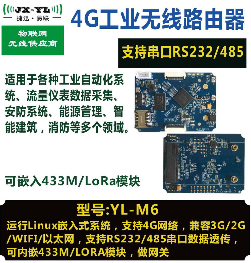Composant de passerelle Internet des objets de niveau industriel module de routage sans fil 4G YLM6 paquet de marketing direct du fabricant courrier