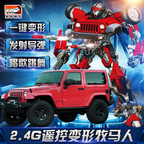 Fashion Model car key remote control deformation toys king car remote control transform car children s