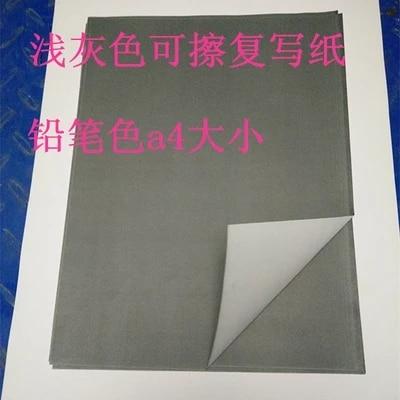 A4 Single-sided Grey Carbon Paper Disposable Carbon Paper 10pcs/pack