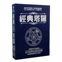 The Classic Tarot Board Game 78 PCS Cards Chinese/English Edition for Astrologer with Box/Bag/Tablecloth