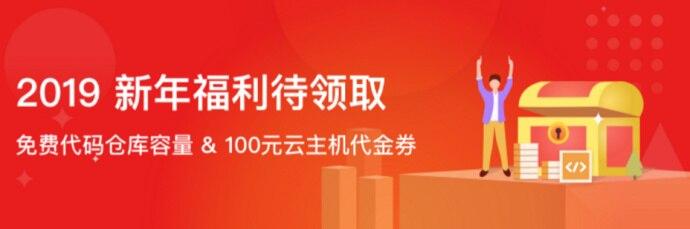 Coding.net联合腾讯云送100元代金券喽!