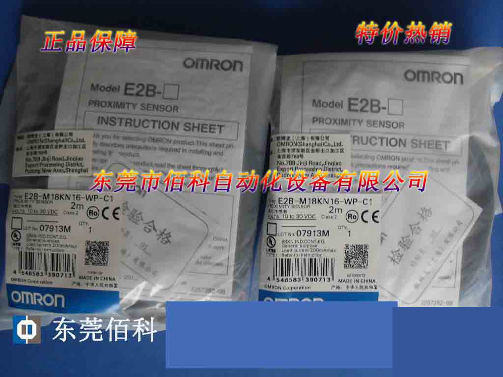 Special offer new original Omron close to switch E2B-M18KN10-M1-C1Special offer new original Omron close to switch E2B-M18KN10-M1-C1