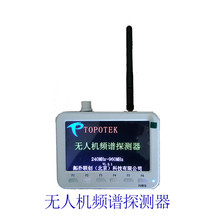 TOP-FEQ950 Portable UAV Spectrum Detector Interference Signal Detection Handheld Analyzer Spectrum Analyzer tools