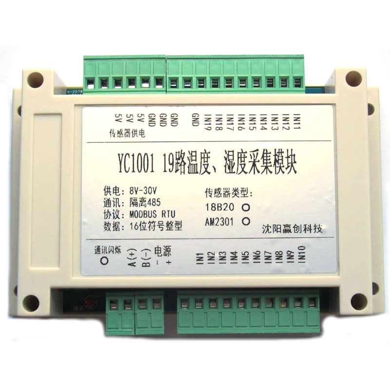 19 road DS18B20 AM2301 temperature acquisition module patrol table 485