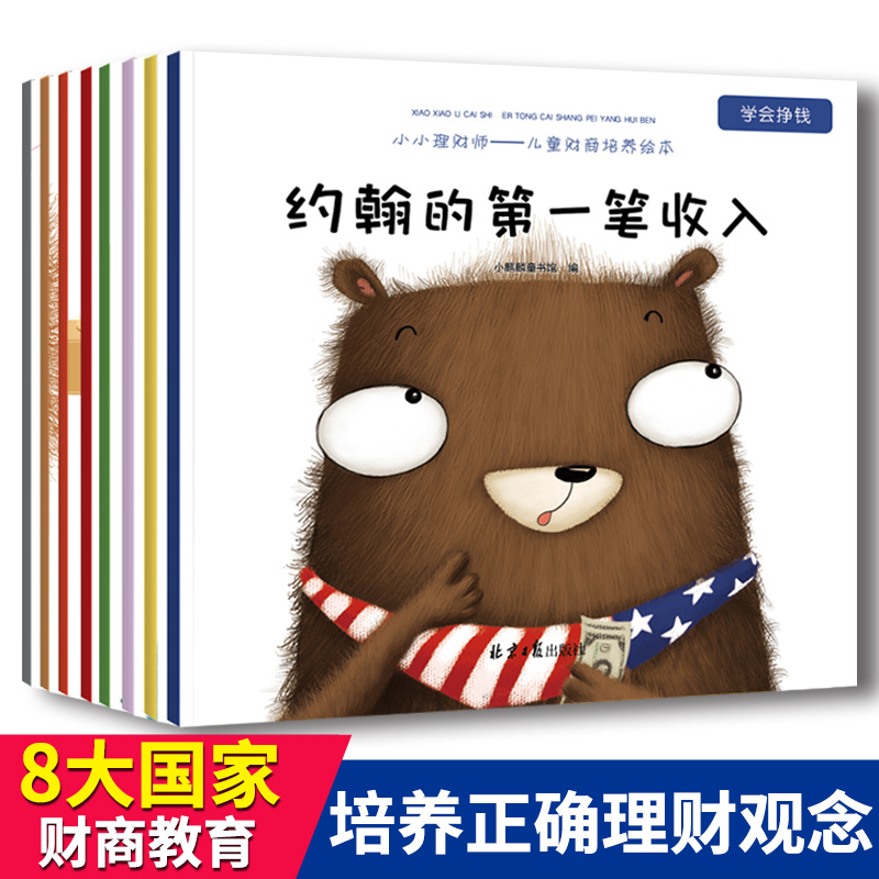 New 8pcs/set Children Financial Education Picture Book Cultivate Enlightenment Early Education Baby's Financial Thinking Habits