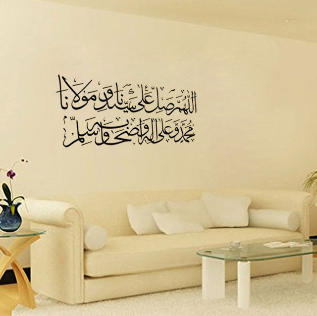 Wall Sticker Islamic Decal Muslim Arabic Words Art Calligraphy House ...