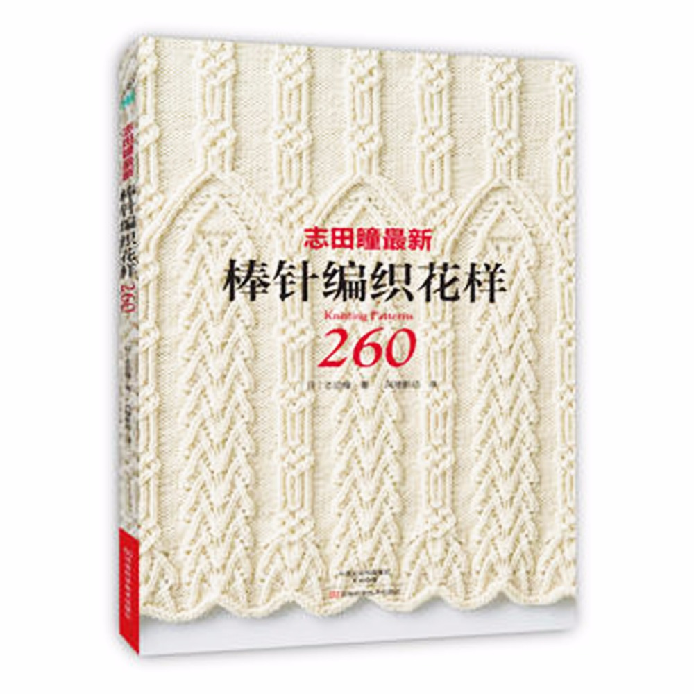 1 Pc Of Famous Knitting Needle Master 260 Design & Pattern Chinese Book For School Stationery & Office Supply