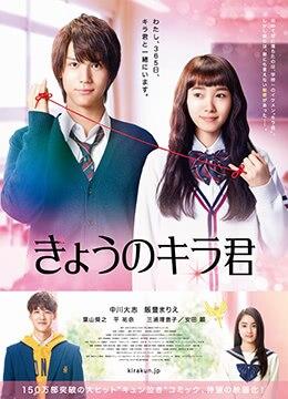 《今天的吉良同学》2017年日本喜剧电影在线观看